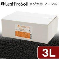 Leaf Pro Soil リーフプロソイル メダカ用 ノーマル 3L めだか