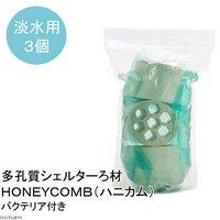 淡水用 多孔質シェルターろ材 HONEYCOMB(ハニカム)(バクテリア付き)3個