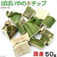 国産 パパイヤの木チップ 50g かじり木 小動物用のおもちゃ 無添加 無着色