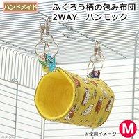 ふくろう柄の包み布団 【M】 2WAY ハンモック ハンドメイド