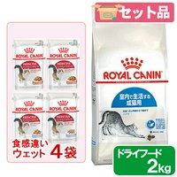 ロイヤルカナン 猫 室内猫用ドライウェットセット ドライ2kg×1袋 ジップ付 + パウチ85g×食べ比べ4袋