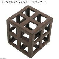 ジャングルジムシェルター ブロック S 陶器製