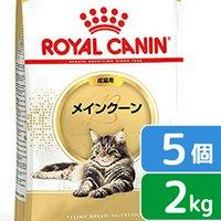 ロイヤルカナン 猫 メインクーン 成猫用 生後15ヵ月齢から12歳まで 2kg×5袋 ジップ付(キャットフード ドライ)