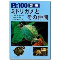 プロファイル 100別冊 ミドリガメとその仲間