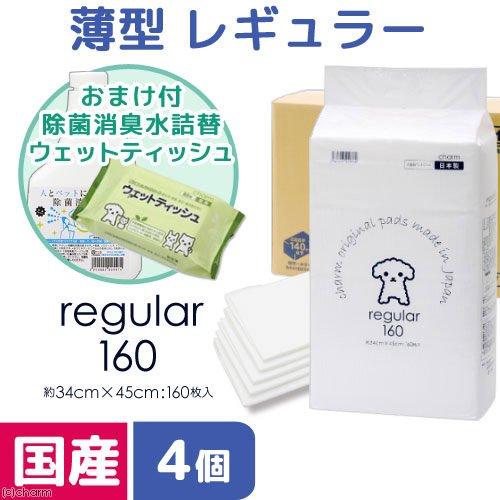 箱売り ペットシーツ 薄型レギュラー 160枚 1箱4袋+人とペットにやさしい除菌消臭水500mLおまけ付 同梱不可 お一人様1点限り
