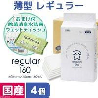 ペットシーツ 薄型レギュラー 160枚 4袋+そのまま使える次亜塩素酸 人とペットにやさしい除菌消臭水500mLおまけ付