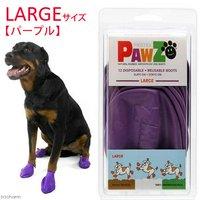 犬 靴 Pawz ラバードッグブーツ L パープル 犬用