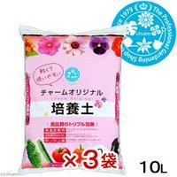 軽くて使いやすい チャームオリジナル培養土 花野菜用 10L(約3kg)3袋