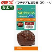GEX バクテリア付溶岩石(赤)大