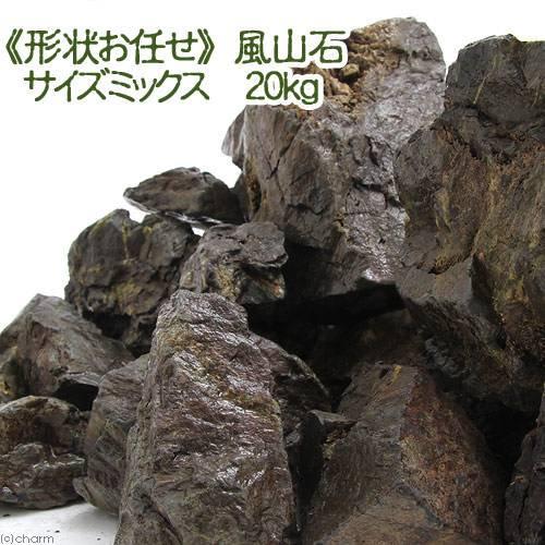 形状お任せ 風山石 サイズミックス(約5〜25cm) 20kg 沖縄別途送料