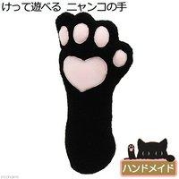 けって遊べるニャンコの手 黒猫 猫用おもちゃ ハンドメイド