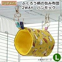 ふくろう柄の包み布団 【L】 2WAY ハンモック ハンドメイド