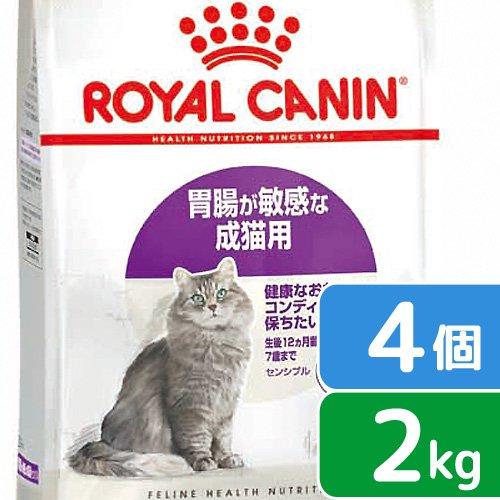 ロイヤルカナン FHN センシブル 成猫用 2kg 4袋入 正規品 3182550702317 お一人様5点限り 沖縄別途送料