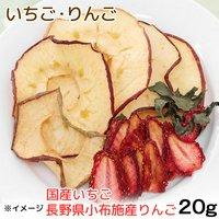 国産いちご&長野県小布施産りんご 20g ドライフルーツ 無添加 無着色