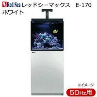 取寄せ商品 50Hz レッドシーマックスE-170 ホワイト 東日本用 同梱代引不可  2個口