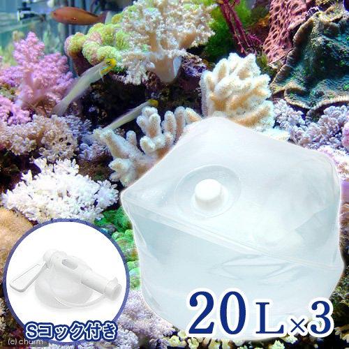 (海水魚)足し水くん テナーボトル コック付き 天然海水(海洋深層水) 60リットル 3個口送料無料 航空便不可・沖縄不可