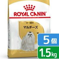 ロイヤルカナン マルチーズ 成犬高齢犬用 1.5kg×5袋  ジップ付