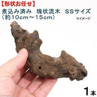 形状お任せ 煮込み済み 塊状流木 SSサイズ(約10cm~15cm) 1本