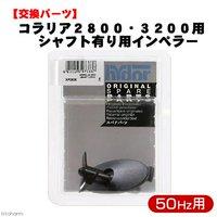 取寄せ商品 コラリア2800・3200用 シャフト有り用インペラー 50Hz(東日本用) 交換パーツ サーキュレーター 海水魚 サンゴ 水流