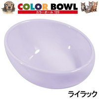 カラーボール 120 ライラック アニーコーラス 犬 猫 食器