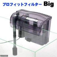 コトブキ工芸 kotobuki プロフィットフィルター Big 水槽用外掛式フィルター