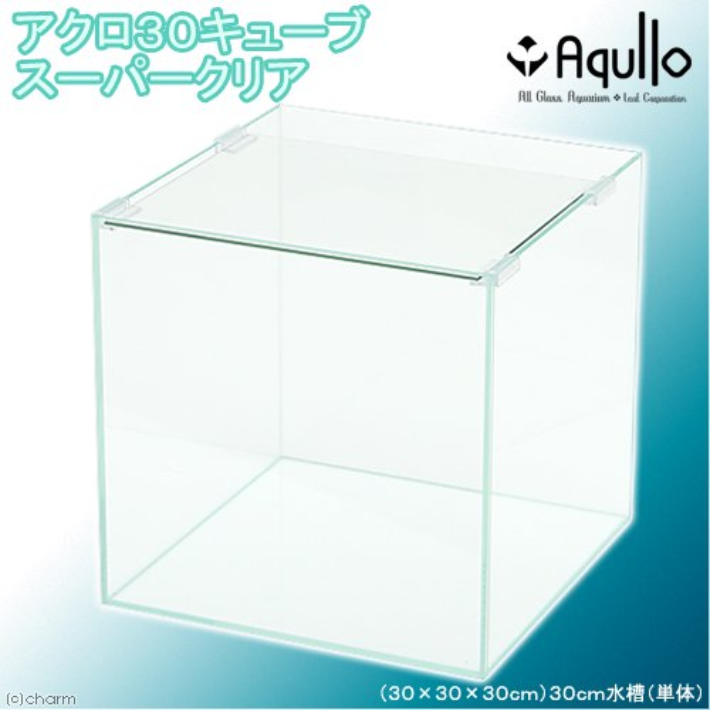 スーパークリア オールガラス水槽 アクロ30Sキューブ(30×30×30cm) 30cmキューブ水槽 (単体) Aqullo