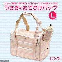 マルカン うさぎのおでかけバッグ L ピンク うさぎ キャリーバッグ
