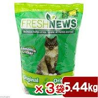 猫砂 フレッシュニュースリター 5.45kg 3袋入り 正規品