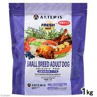 アーテミス フレッシュミックス スモールブリード アダルト 小型犬成犬用 1~7歳 1kg 正規品 ドッグフード アーテミス