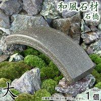 和風石材 石橋 大 長さ25cm  水槽用オブジェ アクアリウム用品