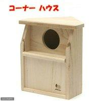 三晃商会 SANKO コーナーハウス(リスモモンガ用) シマリス モモンガ ハウス 木製