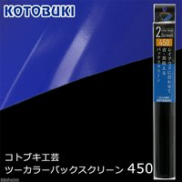 コトブキ工芸 kotobuki ツーカラーバックスクリーン 450