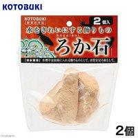 コトブキ工芸 kotobuki ろか石 2個入