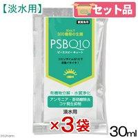 PSBQ10 ピーエスビーキュート 淡水用 30mL3個セット 光合成細菌 バクテリア 熱帯魚