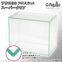 30cm水槽(単体)クロスカット スーパークリア アクロ30X(30×18×24cm)オールガラス水槽Aqullo Xcut お一人様1点