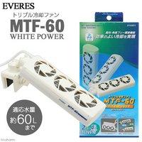 エヴァリス トリプル冷却ファン MTF-60 ホワイト