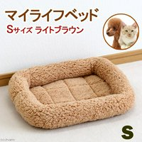 ペットプロ マイライフベッド S ライトブラウン 犬 猫 ベッド あったか
