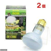 昼用集光型 サングロー バスキング スポットランプ 50W (緑)2個 爬虫類 保温球