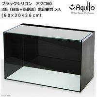 3面プリント BLACK ブラックシリコン アクロ60N(60×30×36cm) 60cm水槽(単体)