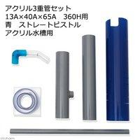 アクリル3重管セット 13A×40A×65A 360H用 青 ストレートピストル アクリル水槽用
