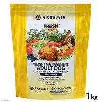 アーテミス フレッシュミックス ウェイトマネージメント アダルトドッグ 減量が必要な成犬用 1kg 正規品 ドッグフード アーテミス