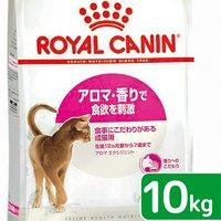 ロイヤルカナン 猫 アロマエクシジェント アロマ 成猫用 10kg 3182550767361   ジップ無し
