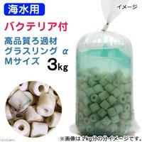 ろ材 海水用 バクテリア付き ライブろ材 グラスリング α(アルファ) Mサイズ 3kg