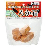 コトブキ工芸 kotobuki ろか石 3個入り