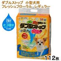 ダブルストップ 小型犬用 フレッシュフローラルの香り レギュラー 112枚