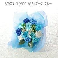 SAVON FLOWER カラフルブーケ ブルー