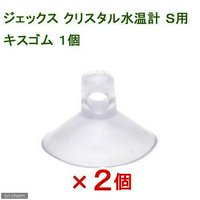 GEX クリスタル水温計 S用 キスゴム GX-25 2個入