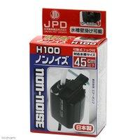 日本動物薬品 ニチドウ ノンノイズ H-100 日本製 30~45cm水槽用エアーポンプ