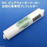 取寄せ商品 RO ピュアウォーターメーカー 自然の泉専用プレフィルター