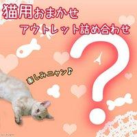 アウトレット 猫用いろいろ詰め合わせ お楽しみセット 猫用